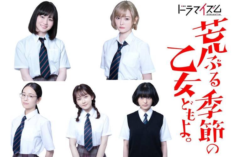 性に悩むJKたちのドラマ『荒ぶる季節の乙女どもよ。』山田杏奈と玉城ティナが主演