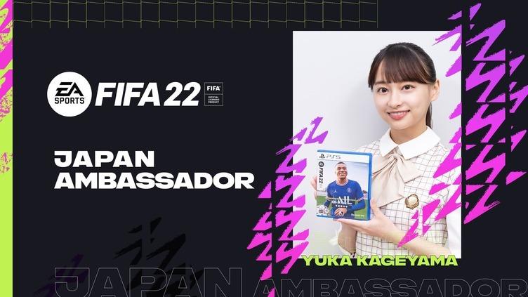 『FIFA 22』アンバサダーに影山優佳 深く熱いサッカー愛を持つ日向坂46メンバー