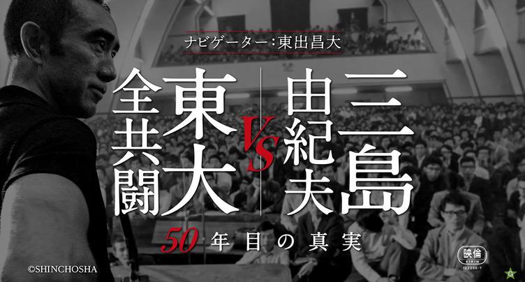 『三島由紀夫vs東大全共闘 50年目の真実』がアマプラに 歴史に残る「知」のバトル