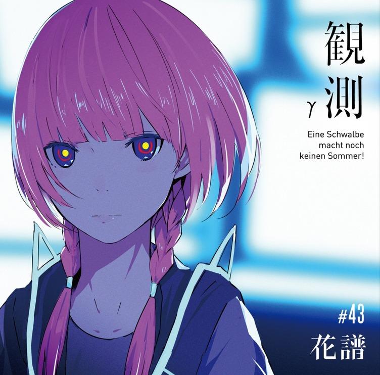 花譜、リミックスアルバム『観測γ』リリース 「花譜展」で先行販売