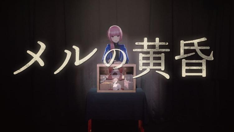 花譜、新曲「メルの黄昏」MV公開 マウスコンピューターコラボで制作