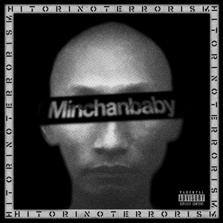 Minchanbaby『ひとりのテロリズム』ゲリラリリース