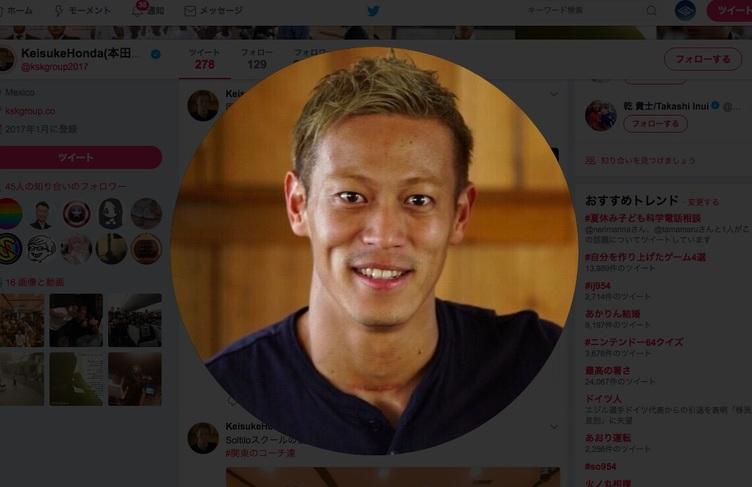 本田圭佑がGithubアカウント登録 関係者が「おそらく本人」と認める