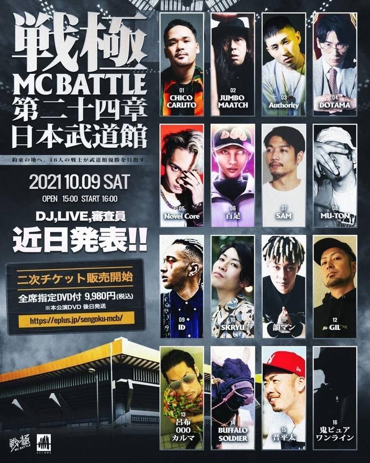 「戦極MCBATTLE 第24章」全MC出揃う 日本武道館にRAWAXXX、呂布カルマら