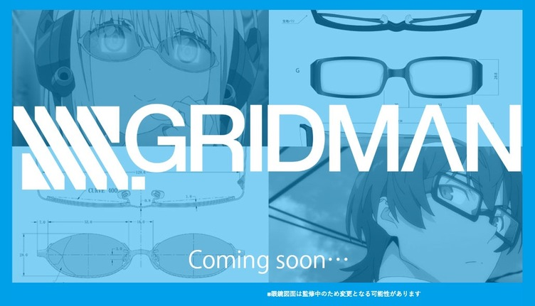 『SSSS.GRIDMAN』屈指の特撮オタ 新条アカネと内海将のメガネが出るぞ