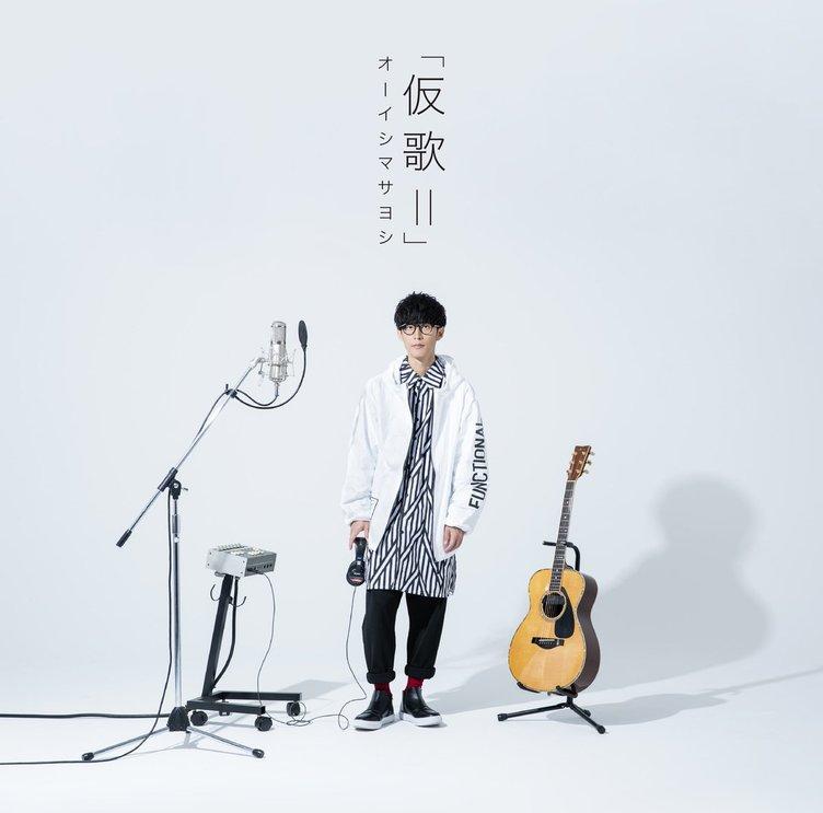 オーイシマサヨシ、アルバム『仮歌II』発売 提供楽曲をセルフカバー