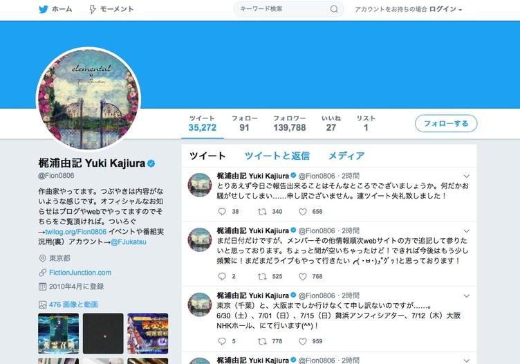 梶浦由記がスペースクラフト退社 Kalafinaの今後は「微力ながら応援」