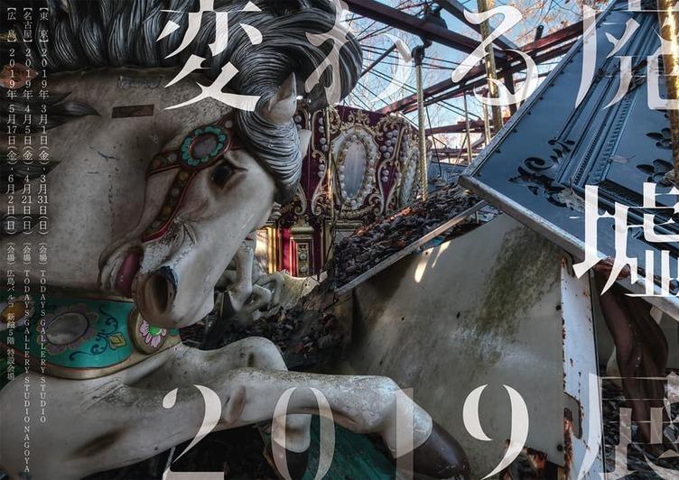 写真展「変わる廃墟展」が開催 儚い美しさを15人のアーティストが表現