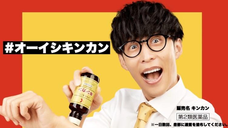 オーイシマサヨシ、キンカン広告宣伝課長に就任 40歳で中途採用「やればできる」