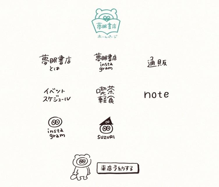 """夢眠ねむプロデュース「夢眠書店」 """"らしさ""""が詰まったサイト開設"""