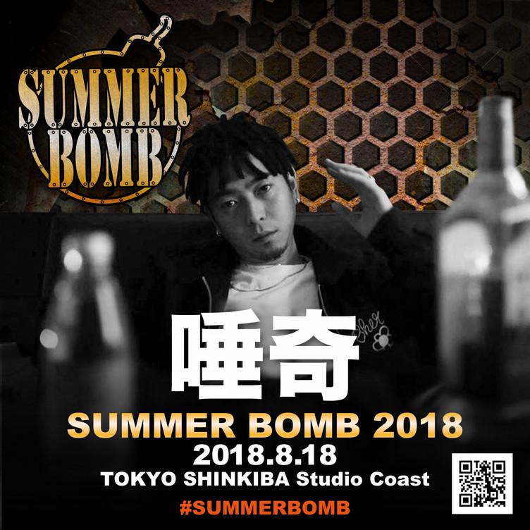 Zeebra主催、HIPHOPフェス「SUMMER BOMB 2018」詳細発表