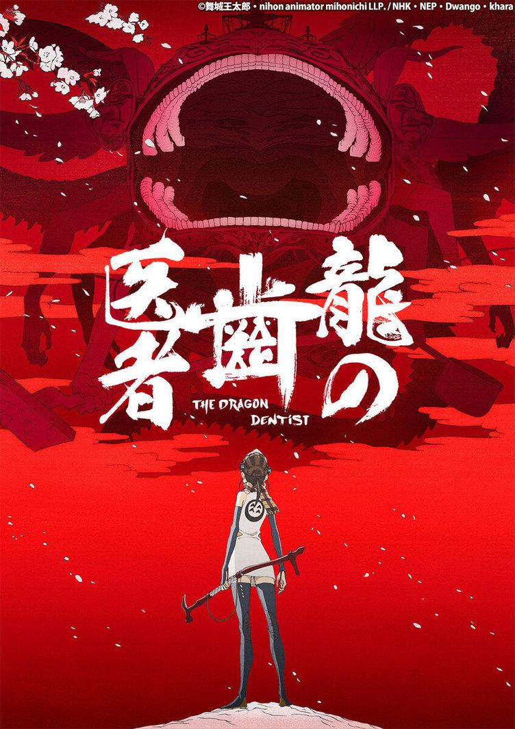 スタジオカラー『龍の歯医者』無料放送 舞城王太郎、鶴巻和哉らが制作