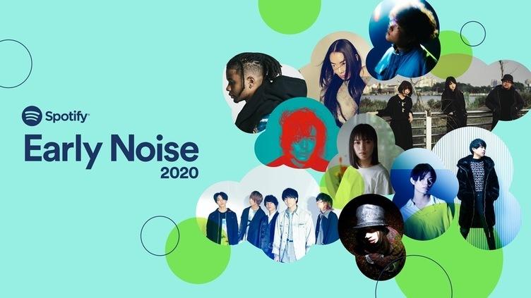 Spotify発表の「次世代アーティスト」 Daichi Yamamoto、FNPらが選出