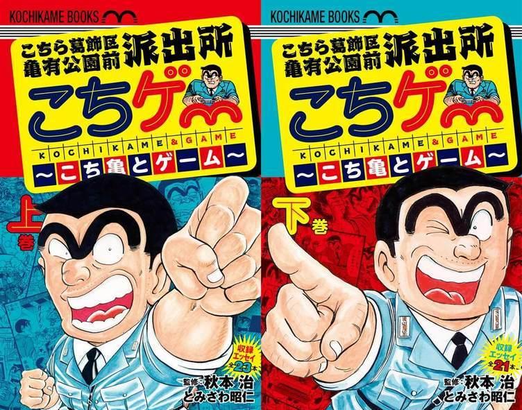 「こち亀」とたどるゲーム40年の変遷 秋本治監修『こちゲー』発売