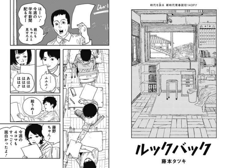 藤本タツキ、新作『ルックバック』 143ページに及ぶ異才の青春読切