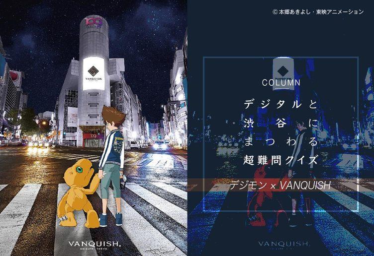 【デジモンクイズ】間違っても胸を張れ デジタルと渋谷にまつわる超難問