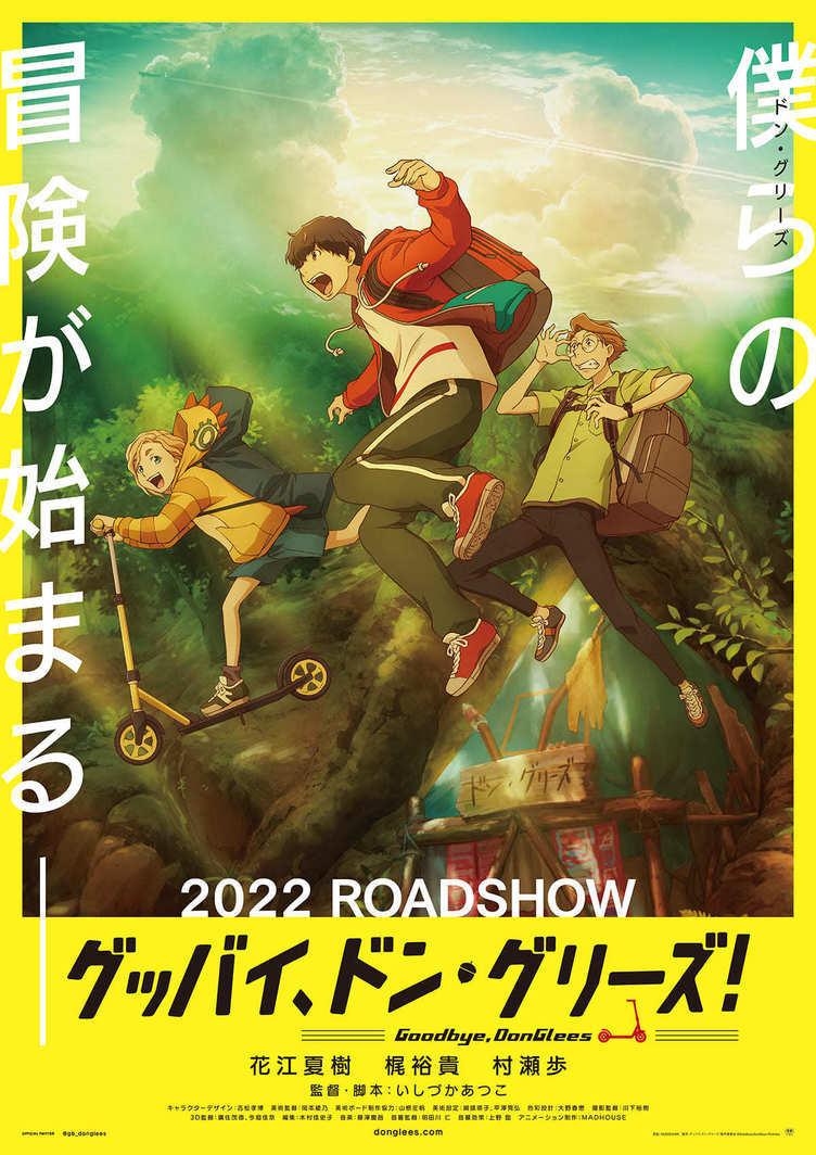 アニメ映画『グッバイ、ドン・グリーズ!』 声優陣に花江夏樹、梶裕貴、村瀬歩