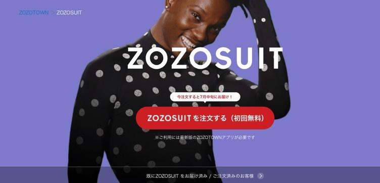 思てたのんと違う! 「ZOZOSUIT」リニューアルして順次発送へ