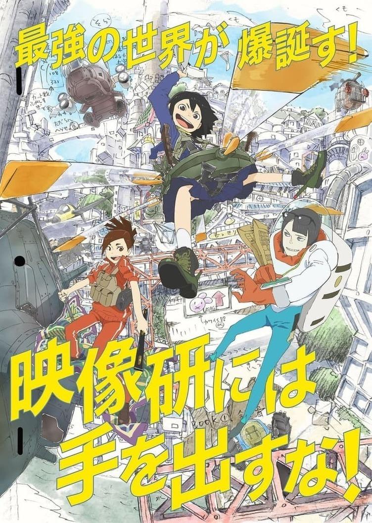 『映像研』Eテレで再放送 女子高生によるアニメ制作の創造爆発を描いた名作