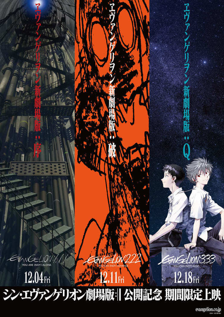 ヱヴァ新劇場版『序』『破』『Q』 全国373館で異例の大規模上映が決定