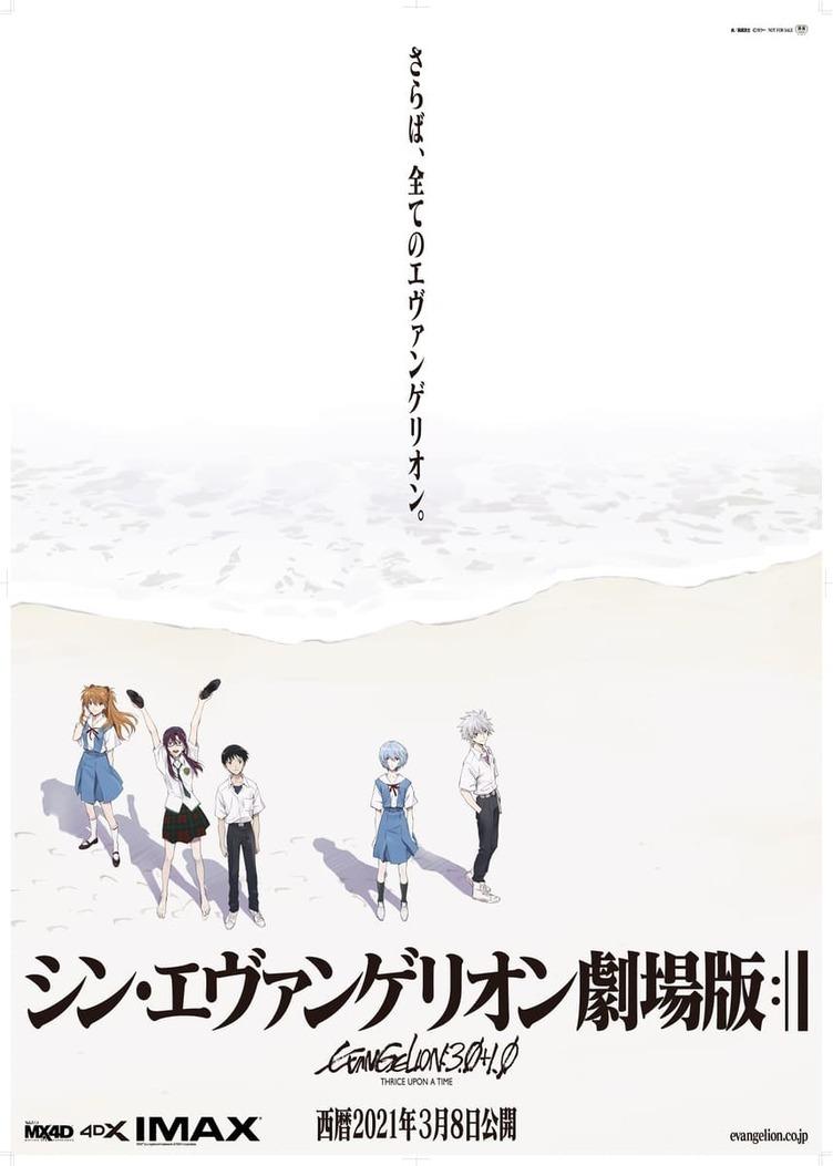 『シン・エヴァンゲリオン劇場版』初日の興行収入は8億円、観客動員は50万人を突破