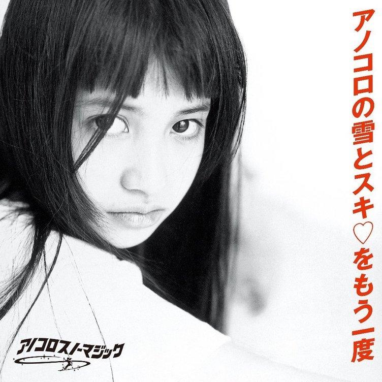 """ゆけむりDJsがミックスCDリリース! ジャケは""""あの頃""""の吉川ひなの"""
