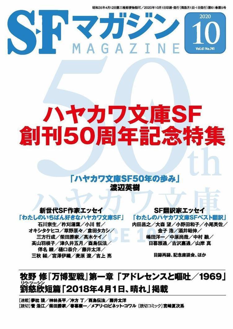『SFマガジン』がハヤカワ文庫SF特集 樋口恭介、伴名練、小川哲らが寄稿
