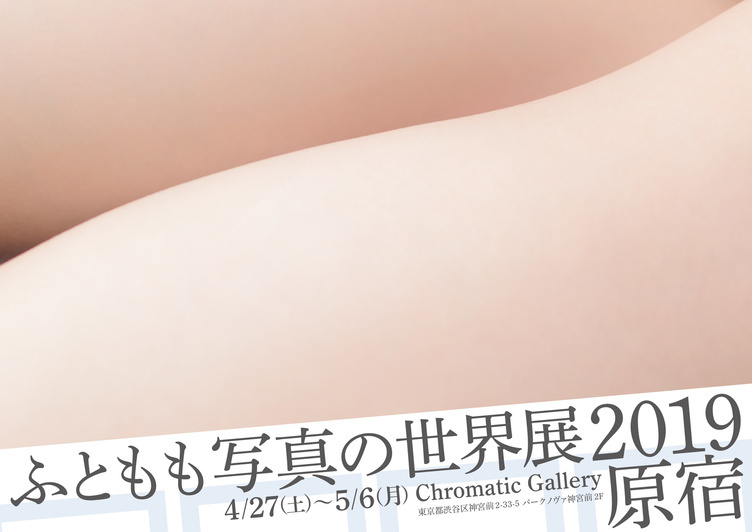 """「ふともも写真の世界展」が原宿で開催 美しい""""500脚""""以上のアートに触れる"""
