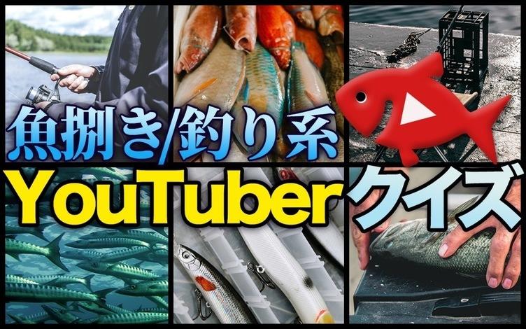 【難問】漁師しか解けない? 魚捌き/釣り系YouTuberクイズ
