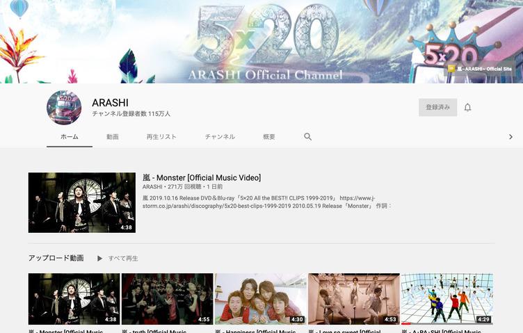 嵐のYouTubeのチャンネル、日本最速で登録者数100万人突破