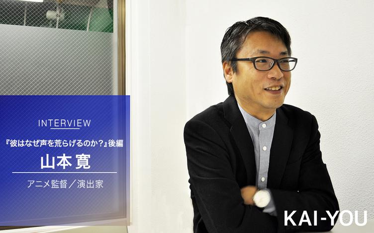 山本寛インタビュー【後編】「オタクに群れる強さを教えてしまった責任をとる」