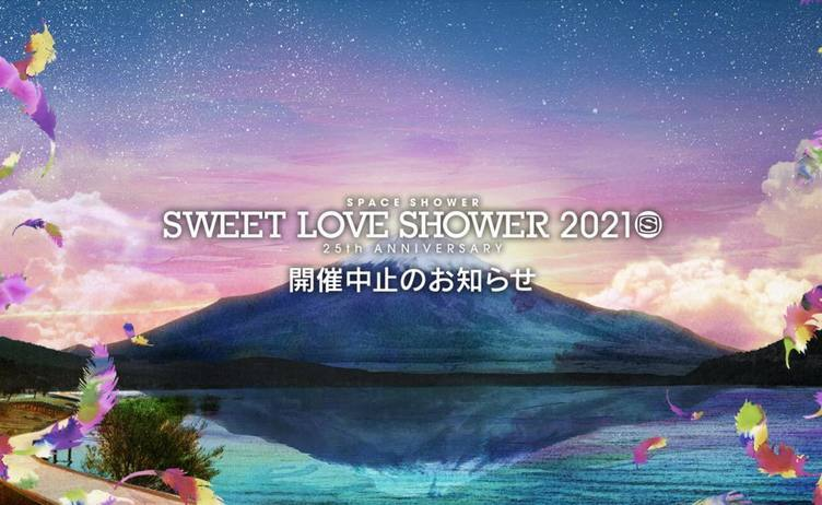 「SWEET LOVE SHOWER」開催中止 山梨県へのまん防発令を考慮か