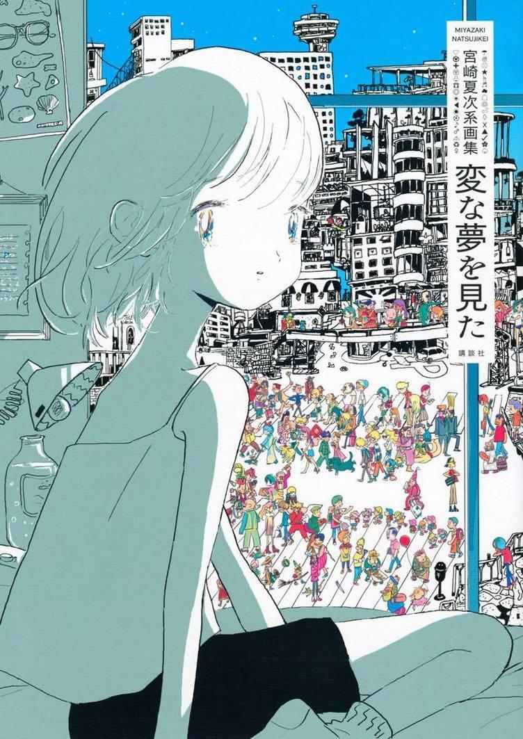 漫画家 宮崎夏次系 初画集と新作『あなたはブンちゃんの恋』同時発売