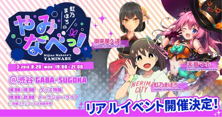 渋谷でVTuberに会える! 虹乃まほろ、御来屋久遠、天音マホたちのリアルイベント