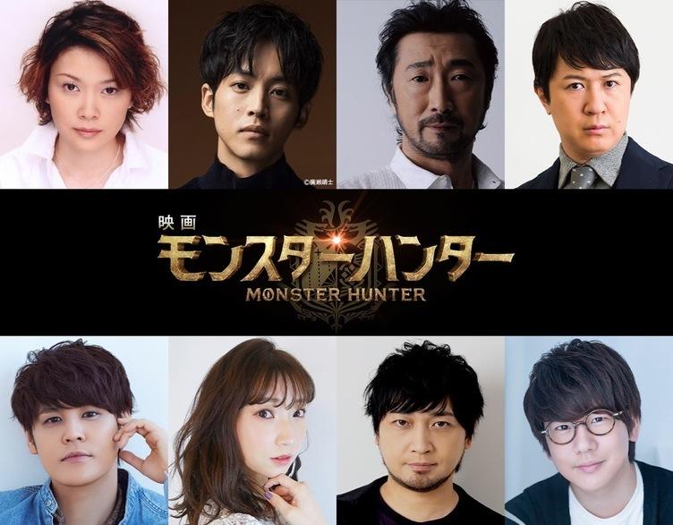 映画『モンスターハンター』吹き替えは松坂桃李ら 杉田智和、花江夏樹も
