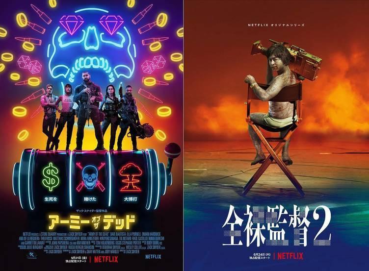 山田孝之がゾンビ化 『全裸監督』と『アーミー・オブ・ザ・デッド』異色コラボ