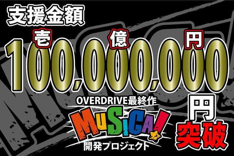 1億円調達 OVERDRIVE最終作『MUSICA!』クラウドファンディングが快挙