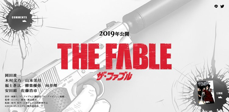 『ザ・ファブル』岡田准一主演で映画化 絶対に殺せない殺し屋さん