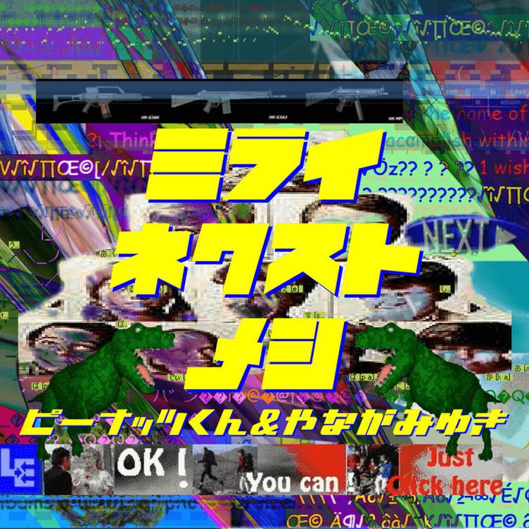 ピーナッツくん&やながみゆき、破滅的な新曲「未来NEXTメシ」リリース