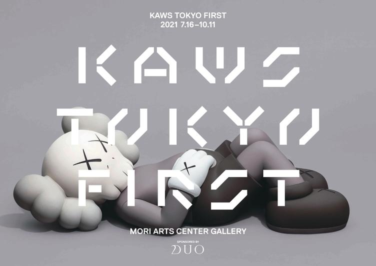 KAWS 日本初の大型展「KAWS TOKYO FIRST」 150点以上を展示、その軌跡を辿る