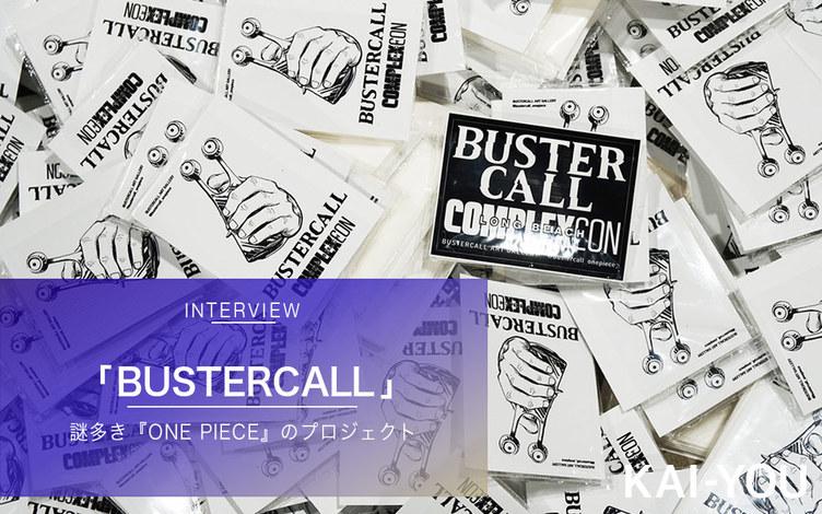 """【追記】『ONE PIECE』を""""安売り""""する者への憤り 謎多き「BUSTERCALL」プロジェクトの真相"""