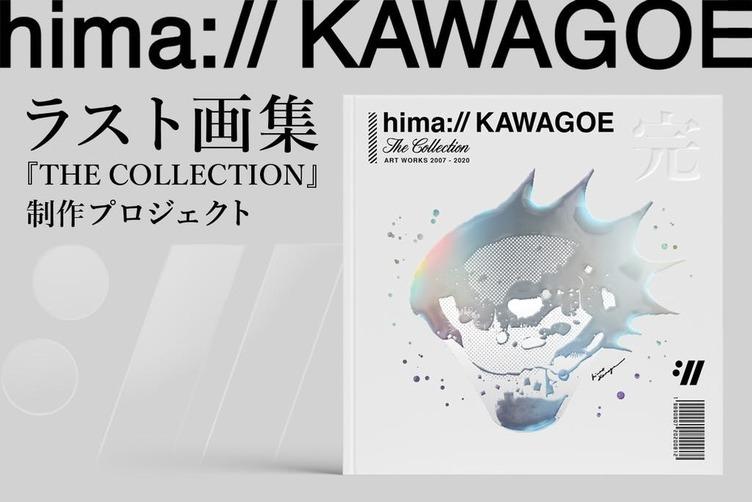 イラストレーターhima://KAWAGOEのラスト画集 トミムラコタや米山舞ら参加