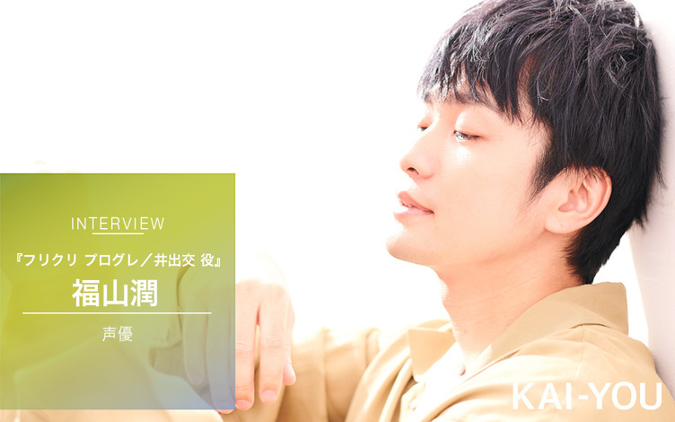 """『フリクリ』福山潤インタビュー OVAを""""あえて観ない""""という贅沢"""