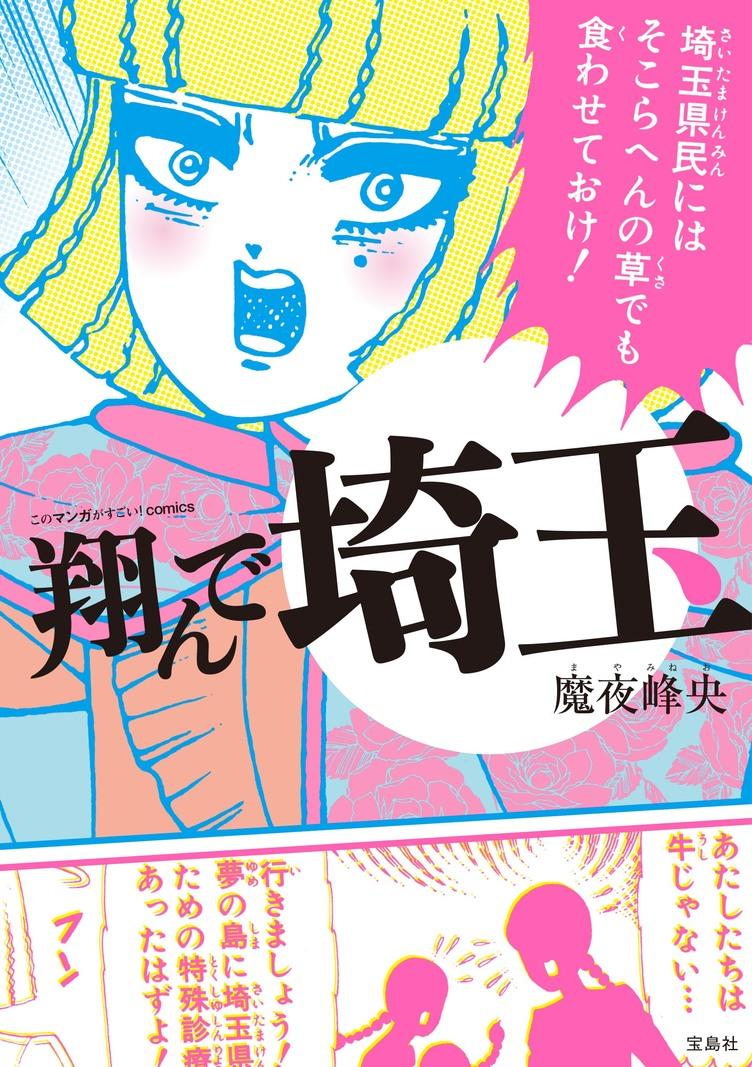 埼玉県ディス漫画『翔んで埼玉』映画化 二階堂ふみとGACKTがBLに挑戦