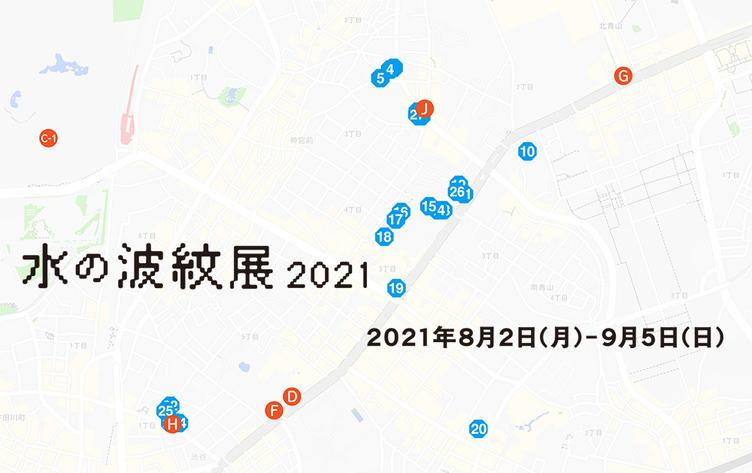 26年ぶりの開催「水の波紋展2021」 移り変わる東京の狭間が展示会場
