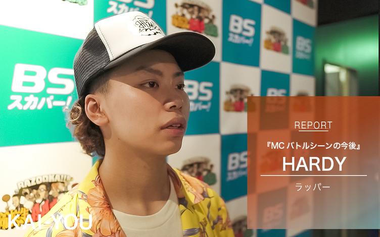 HARDYインタビュー 背水の陣で優勝した「第14回高校生ラップ選手権」