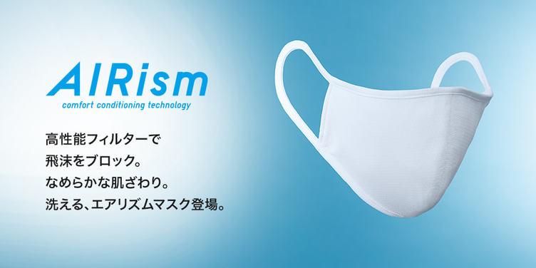 ユニクロのエアリズムマスク、高性能 3枚で990円、20回洗える