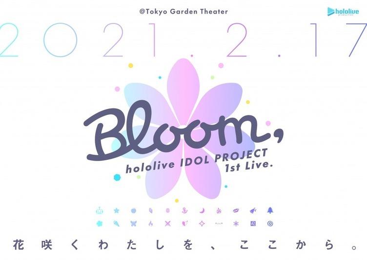 ホロライブ 新ライブ「Bloom,」発表 夏色まつり、白上フブキら22人が出演