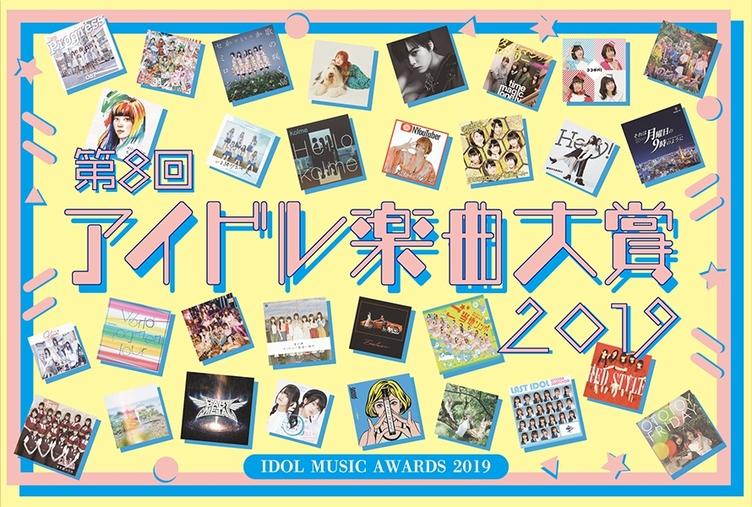 年末恒例!「アイドル楽曲大賞」 2019年アイドル曲人気ランキングを決定