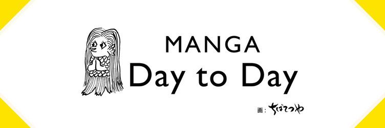 漫画家50人がコロナ禍を描く「MANGA Day to Day」 初回はちばてつや